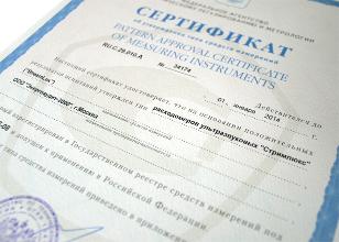 Государственный реестр утвержденных типов средств измерений РФ